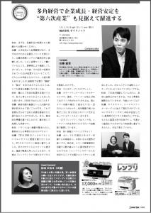 カンパニータンク取材記事2